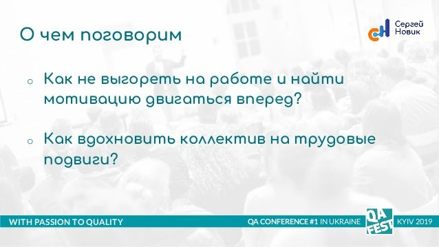 QA Fest 2019. Сергей Новик. Между мотивацией и выгоранием Slide 3