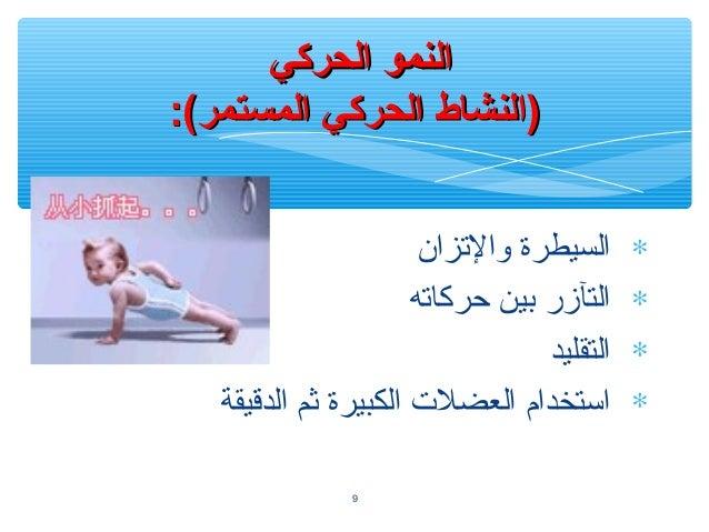 النمو الحركي )النشاط الحركي المستمر(: ∗ ∗ ∗ ∗  السيطرة والزتزان التآزر بين حركازته التقليد استخدام العض...