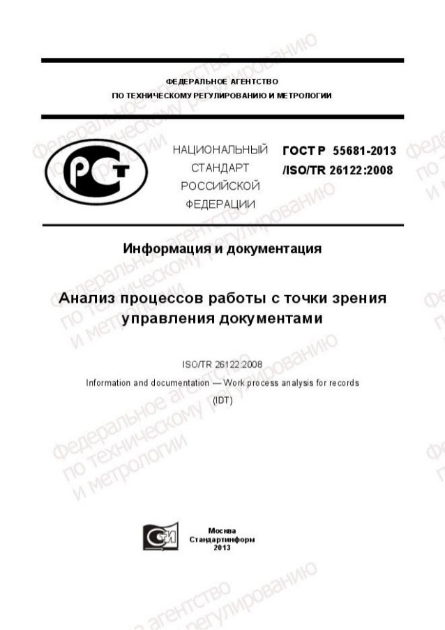 ГОСТ Р 55681-2013 Анализ процессов работы с точки зрения управления документами