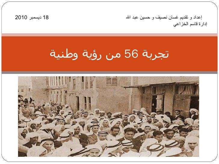 تجربة  56  من رؤية وطنية إعداد و تقديم غسان نصيف و حسين عبد الله 18  ديسمبر  2010 إدارة قاسم الخزاعي