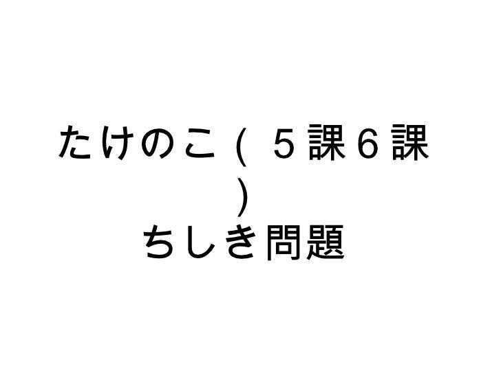 たけのこ( 5 課6課) ちしき問題