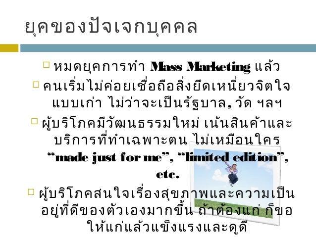 THAILAND  consumer trend   Slide 3