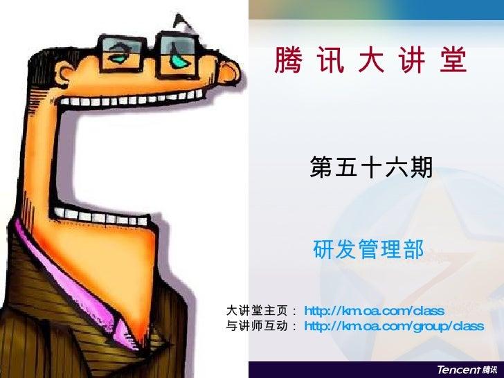 腾 讯 大 讲 堂 第五十六期 研发管理部 大讲堂主页: http://km.oa.com/class 与讲师互动: http://km.oa.com/group/class