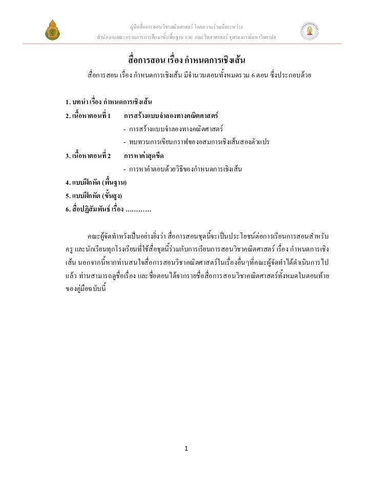 56 กำหนดการเชิงเส้น ตอนที่1_การสร้างแบบจำลองทางคณิตศาสตร์ Slide 2