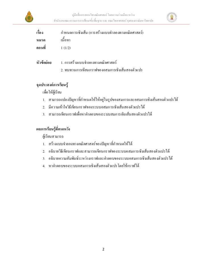 56 กำหนดการเชิงเส้น ตอนที่1_การสร้างแบบจำลองทางคณิตศาสตร์ Slide 3