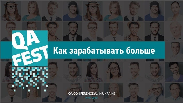 Тема доклада Тема доклада Тема доклада KYIV 2019 Как зарабатывать больше QA CONFERENCE #1 IN UKRAINE