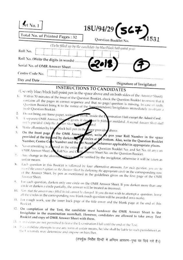 BHU UET 2018 B Ed Mathematics Previous Question Paper