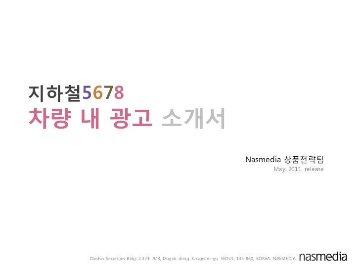 지하철5678차량 내 광고 소개서                                                                          Nasmedia 상품젂략팀                ...
