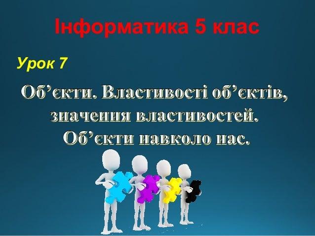 Інформатика 5 клас Урок 7