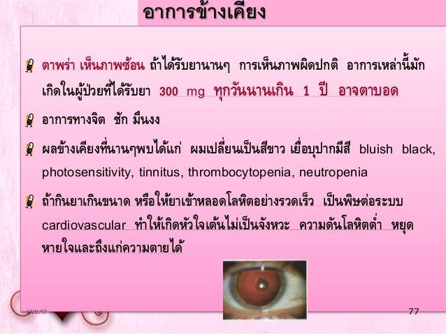 chloroquine resistance thailand