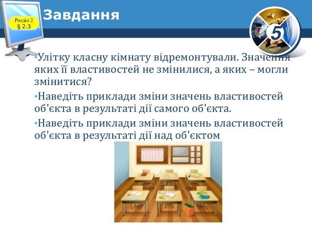 5 •Улітку класну кімнату відремонтували. Значення яких її властивостей не змінилися, а яких – могли змінитися? •Наведіть п...
