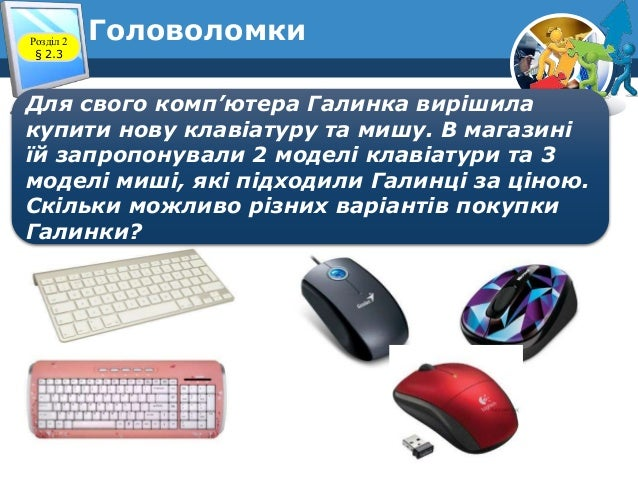 5 Розділ 2 § 2.3 Головоломки Для свого комп'ютера Галинка вирішила купити нову клавіатуру та мишу. В магазині їй запропону...