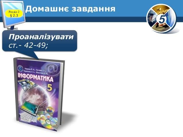 5 Домашнє завданняРозділ 2 § 2.3 Проаналізувати ст.- 42-49;