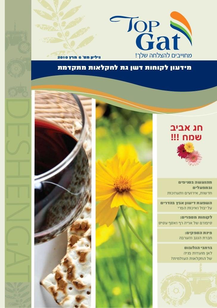גיליון מס' 6 מרץ 0102מידעון לקוחות דשן גת לחקלאות מתקדמת                                חג אביב                     ...