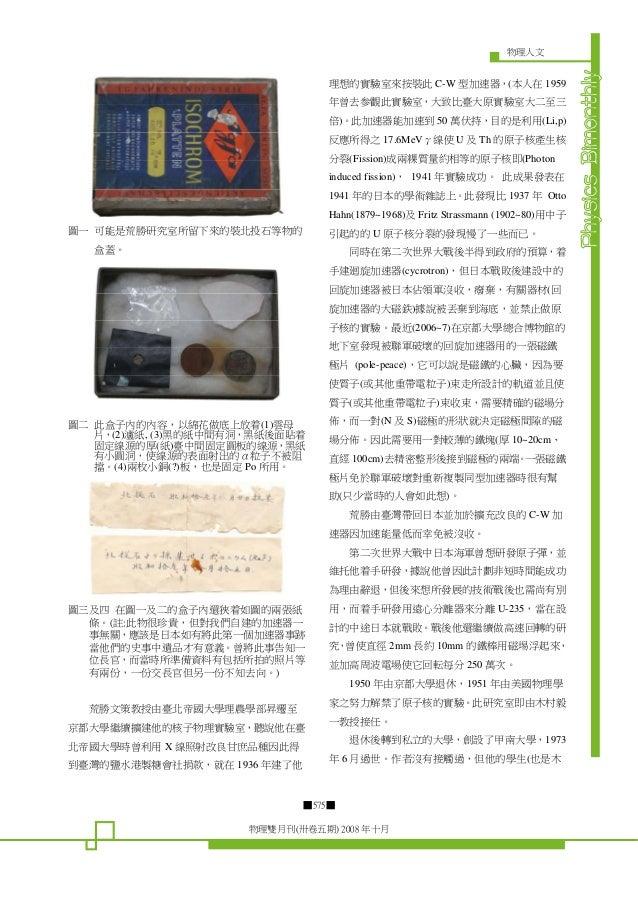 台大核子物理實驗室 (四) 有關的日本科學家 文/ 鄭伯昆 Slide 2
