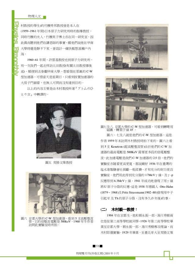 台大核子物理實驗室 (四) 有關的日本科學家 文/ 鄭伯昆 Slide 3