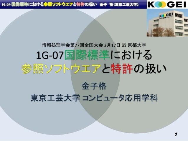 1G-07 国際標準における参照ソフトウエアと特許の扱い 金子 格(東京工芸大学) 金子格 東京工芸大学 コンピュータ応用学科 1