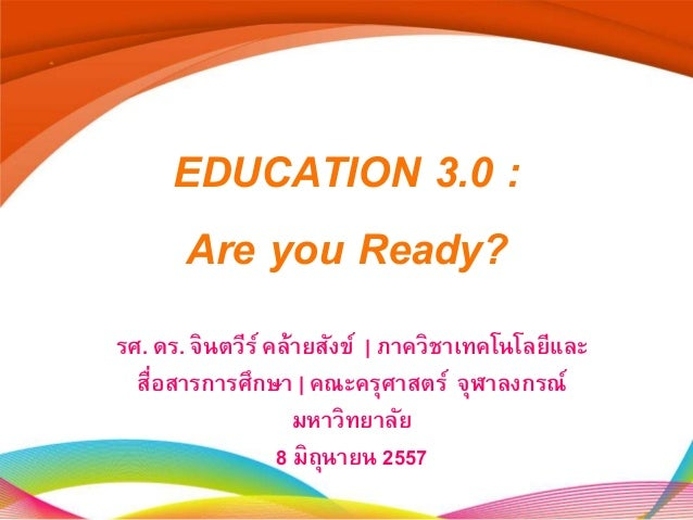 EDUCATION 3.0 : Are you Ready? รศ. ดร. จินตวีร์คล้ายสังข์ | ภาควิชาเทคโนโลยีและ สื่อสารการศึกษา | คณะครุศาสตร์ จุฬาลงกรณ์ ...