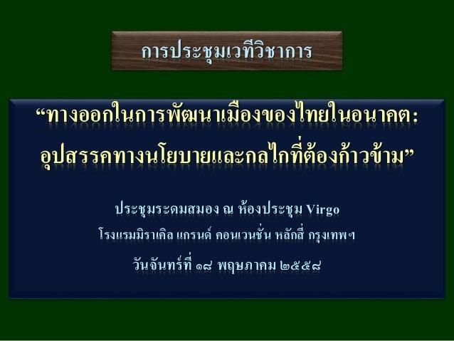 """""""ทางออกในการพัฒนาเมืองของไทยในอนาคต: อุปสรรคทางนโยบายและกลไกที่ต้องก้าวข้าม"""" ประชุมระดมสมอง ณ ห้องประชุม Virgo โรงแรมมิราเ..."""