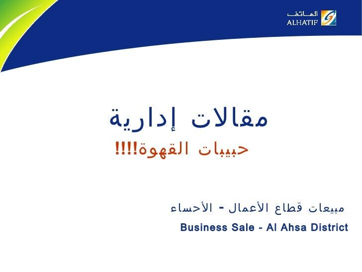 Business Sale - Al Ahsa District مقالات إدارية   حبيبات القهوة !!!! مبيعات قطاع الأعمال  -  الأحساء