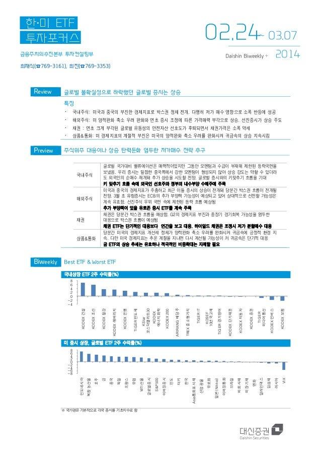 한·미 ETF 투자포커스  02.24~ 03.07  금융주치의추진본부 투자컨설팅부  2014  Daishin Biweekly +  최재식(☎769-3161), 최진(☎769-3353)  Review  글로벌 불확실성으로...
