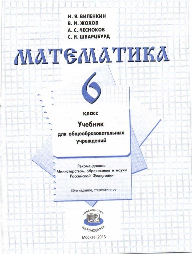 по 6 издательство математике за решебники класс