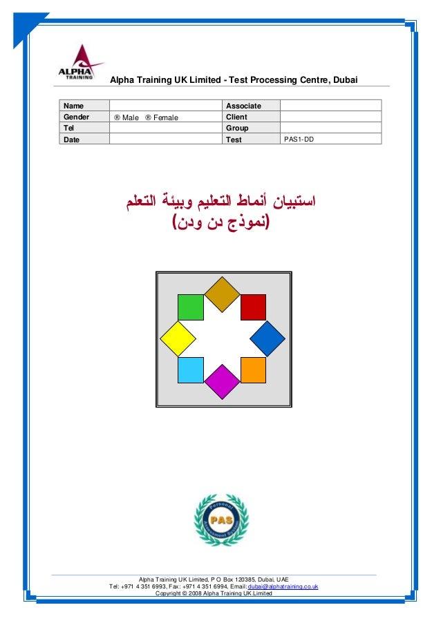 Alpha Training UK Limited, P O Box 120385, Dubai, UAE Tel: +971 4 351 6993, Fax: +971 4 351 6994, Email: dubai@alphatraini...