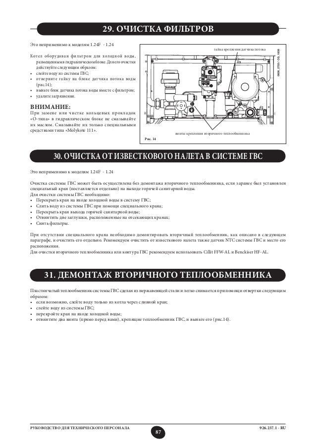 Cillit FFW/TW - Промывка теплообменников Юрга фланцевые соединения теплообменников