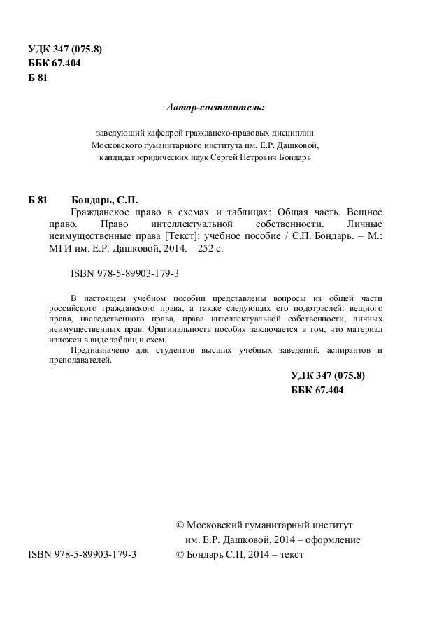 588. Гражданское право в схемах и таблицах общая часть вещное право пр….