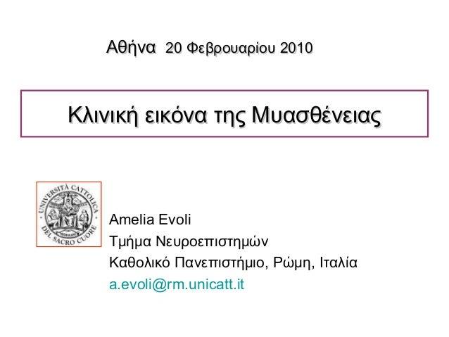 Κλινική εικόνα της ΜυασθένειαςΚλινική εικόνα της Μυασθένειας Amelia Evoli Τμήμα Νευροεπιστημών Καθολικό Πανεπιστήμιο, Ρώμη...