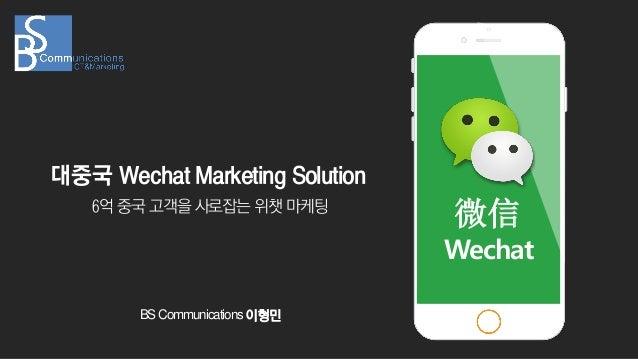 6억 중국 고객을 사로잡는 위챗 마케팅 BSCommunications이형민 微信 대중국 Wechat Marketing Solution Wechat