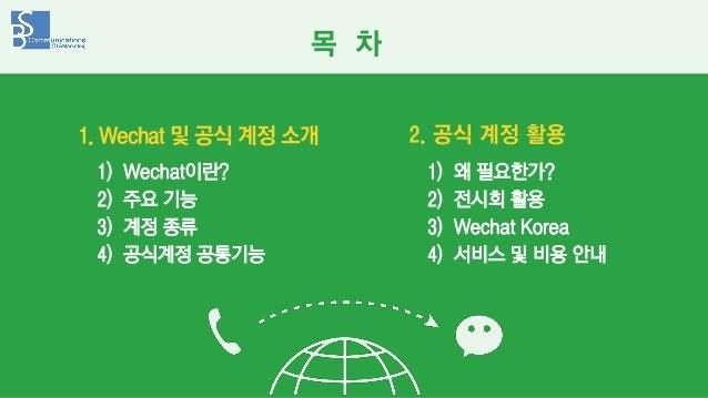 최종본 위챗 마케팅 제안서_이형민 마케터 Slide 2