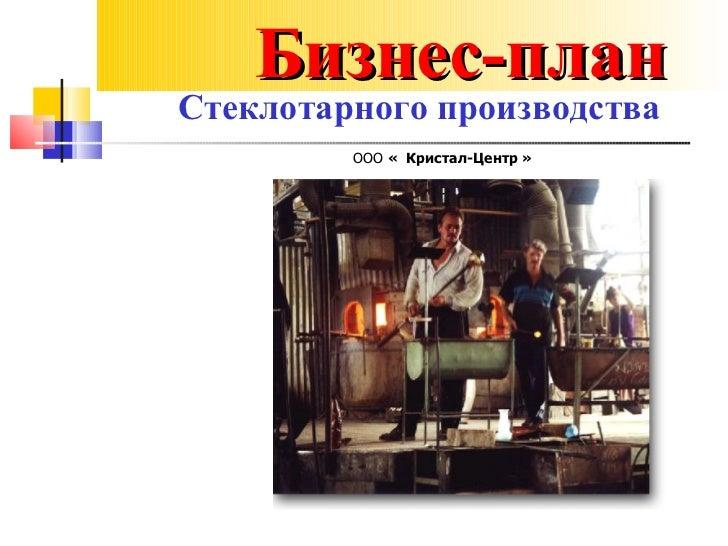 ООО   «   Кристал-Центр » Бизнес-план Стеклотарного производства