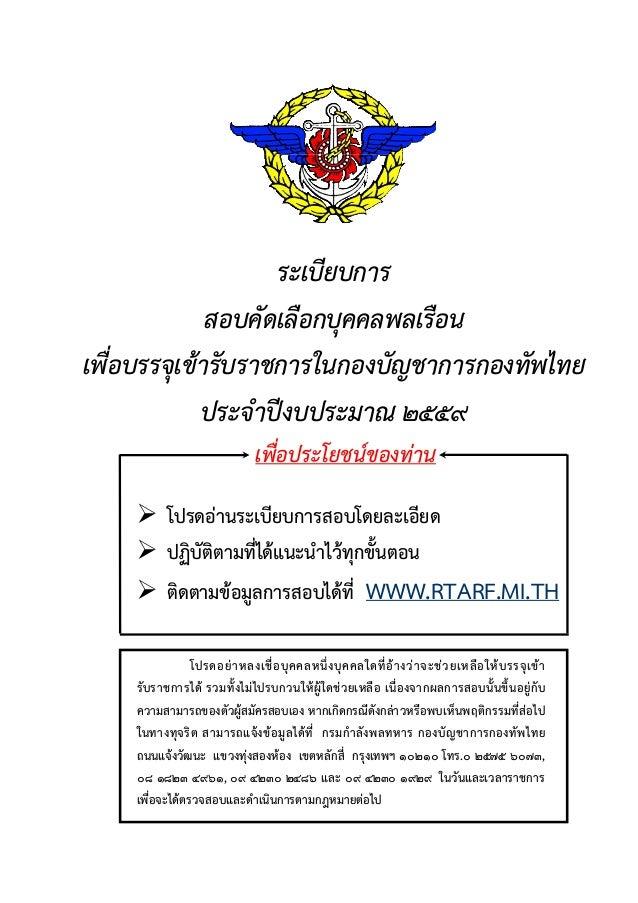 เรื่อง รับสมัครสอบคัดเลือกบุคคลพลเรือนเพื่อบรรจุเข้ารับราชการใน กองบัญชาการกองทัพไทย ประจำปีงบประมาณ 2561 จำนวน 137 อัตรา ดังนี้