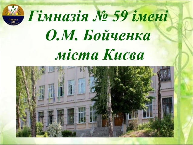 Гімназія № 59 імені О.М. Бойченка міста Києва