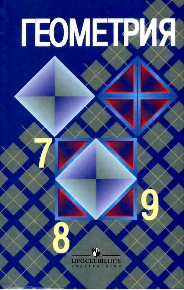 Геометрия автор л с атанасян решебник