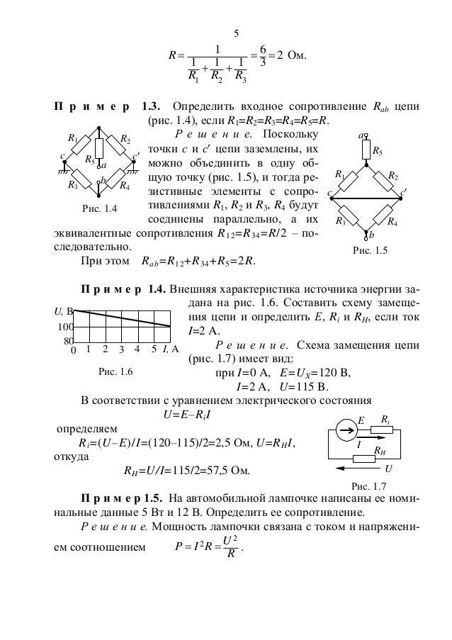 Книги по теории электрических цепей скачать