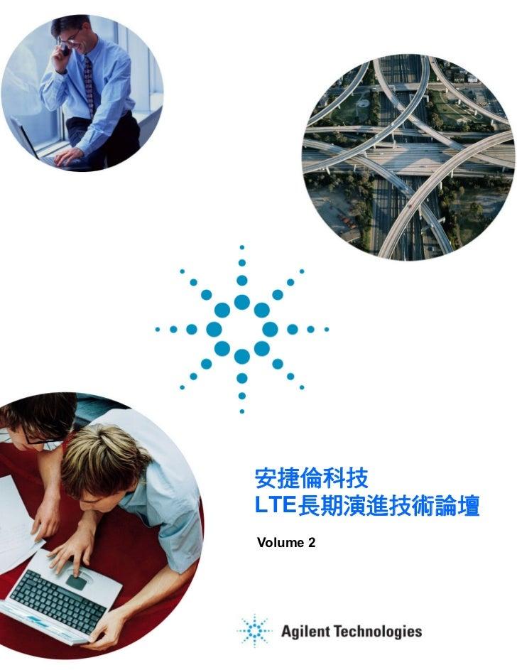 安捷倫科技LTE長期演進技術論壇Volume 2