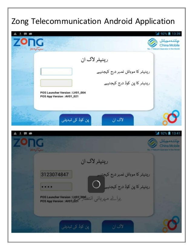Zong Telecommunication Android Application