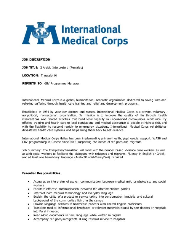 medical interpreter job description