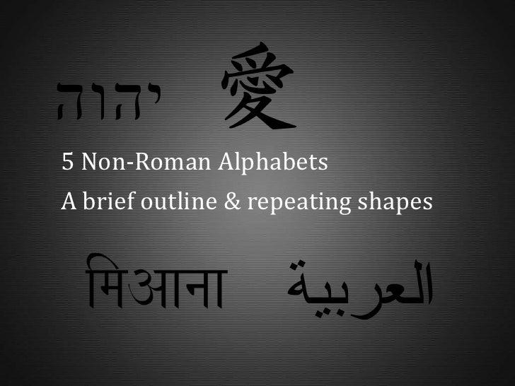 ดเด็ก<br />5 Non-Roman Alphabets<br />A brief outline & repeating shapes<br />