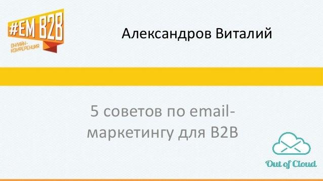 Александров Виталий  5 советов по email- маркетингу для B2B