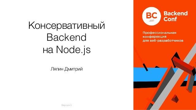 Консервативный Backend на Node.js Ляпин Дмитрий Версия 5