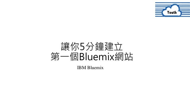 讓你5分鐘建立 第一個Bluemix網站 IBM Bluemix