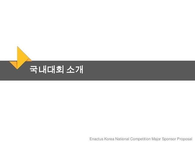 Enactus Korea National Competition Major Sponsor Proposal국내대회 소개