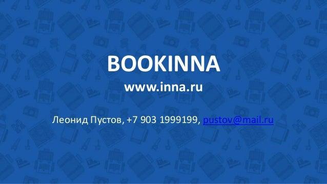 BOOKINNA www.inna.ru Леонид Пустов, +7 903 1999199, pustov@mail.ru
