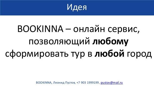 Bookinna Slide 2