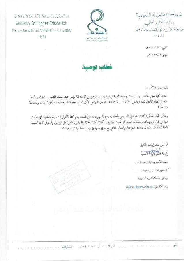 Princess Nora Bint Abdul Rahman university Recommendation letter