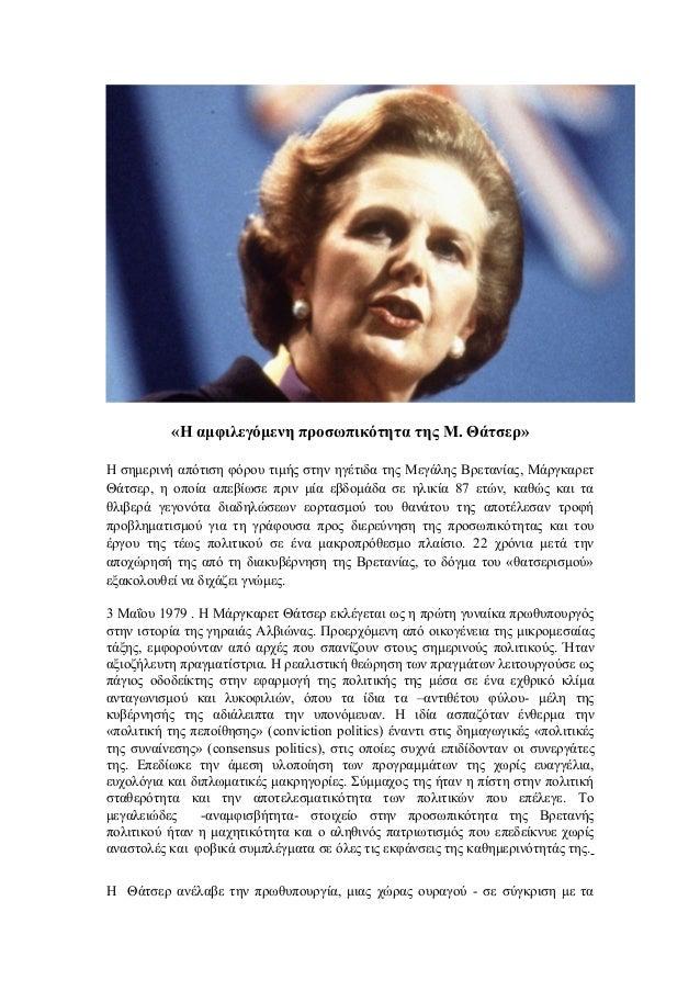 «Η αμφιλεγόμενη προσωπικότητα της Μ. Θάτσερ» H σημερινή απότιση φόρου τιμής στην ηγέτιδα της Μεγάλης Βρετανίας, Μάργκαρετ ...