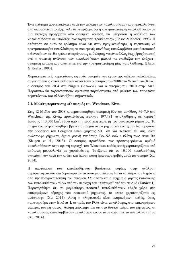 Nikolaos michalakis thesis